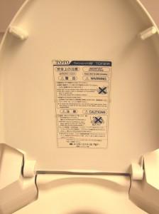 Japan - Toilet Unit (5)